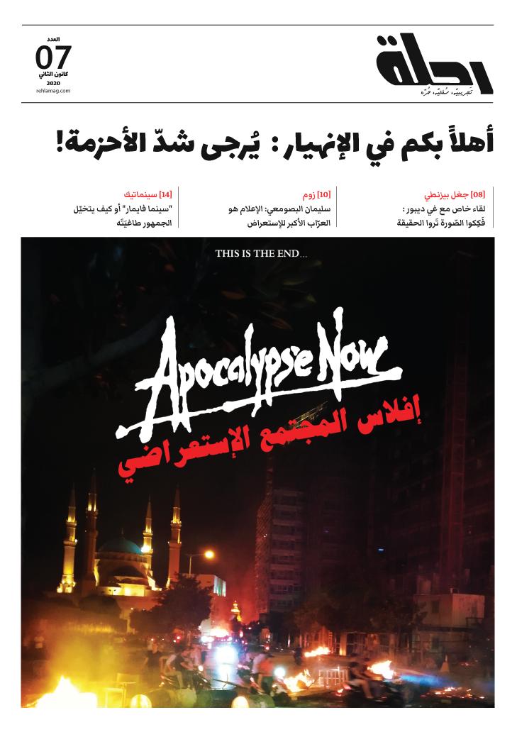 Rehla - 7 - January 2020 pdf