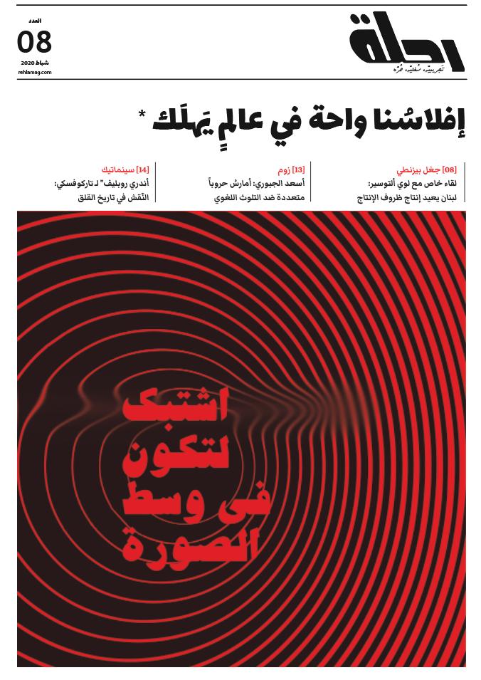 Rehla - 8 - February 2020 pdf