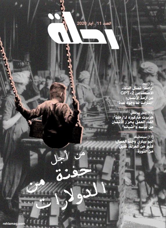 Rehla - 10 - April 2020 pdf