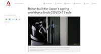 "【CNA】""Robot built for Japan's ageing workforce finds COVID-19 role''でugoが紹介されました。"