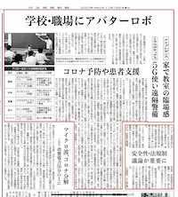 【日本経済新聞】学校・職場にアバターロボ 〜アイプレゼンス、家で教室の臨場感 ミラロボティクス、5Gで遠隔警備 ~
