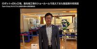 【MONOist】弊社COO羽田の連載がスタート!「ロボット×DXの最前線(1):ロボット×DX×工場、最先端工場のショールームで見えてきた製造業の将来図 」