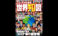 【昭文社】「なるほど知図帳 日本 2021  」の巻頭特集でugoが掲載されました。