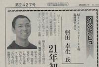 【電子産業デバイス新聞】2020/12/10(2427号)で弊社COO羽田のインタビューが掲載されております。