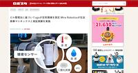 【ロボスタ 】ビル管理法に基づいてugoが空気環境を測定 Mira Roboticsが住友商事マシネックスと実証実験を実施