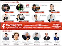 【2021年1月28日(木)17:00~20:00開催】「Morning Pitch Special Edition 2021」の2021年に活躍が期待されるベンチャー8社に弊社がノミネートされました。