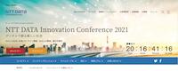 【2021年1月29日(金)13:00~16:30開催】「NTT DATA Innovation Conference 2021」第11回オープンイノベーションコンテストのグランドフィナーレに出場