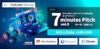 【2021年1月28日(木)11:00~12:00】テクノロジースタートアップのためのピッチイベント「7 minutes Pitch vol.9」に弊社代表松井が登壇いたします。