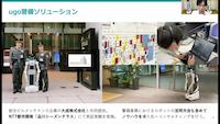 【ASCII.jp】不注意運転を検知する運転手監視システムなど登場 第11回 豊洲の港から日本選考会