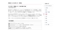 【ドコモ東海】5Gを活用した警備ロボット実証実験を実施