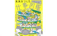 【学研】「未来をつくる仕事図鑑 第2巻 安心できる日常をつくる」にアバターロボット開発者として松井CEOが紹介されております。