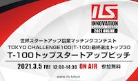 【2021/3/5開催】TOKYO CHALLENGE100 最終選出企業に弊社が選出されました。T-100トップスタートアップピッチに弊社代表の松井が登壇いたします。