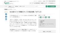 【R.E.port】名古屋のビルで警備ロボットの実証実験/NTT UD