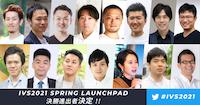 【2021年3月19日(金)開催】【#IVS2021】スタートアップの登竜門 IVS LAUNCHPAD決勝進出者15名が決定!