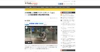 【fabcross】AIを搭載した警備アバターロボット「ugo」——公共施設警備の実証実験を実施
