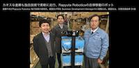 """【MONOist】COO羽田の連載記事「ロボット×DXの最前線」""""カオスな倉庫も独自技術で柔軟に走行、Rapyuta Roboticsの自律移動ロボット"""""""
