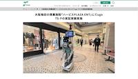 大阪梅田の商業施設「ハービスPLAZA ENT」にてugo TS-Pの実証実験実施