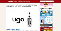 【ロボスタ】Mira Roboticsが「ugo株式会社」に社名変更 総額2.25億円を資金調達 佐藤 知正氏、緒方 貴紀氏、新谷 圭次郎氏を招聘