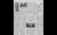 【警備保障タイムズ】「警備ロボットの活用 美術館で実験 日本連合警備が開発企業と」で大分県立美術館でのugoTS-Rの実証実験が紹介されました。