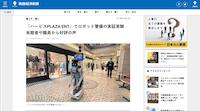 【梅田経済新聞】「ハービスPLAZA ENT」でロボット警備の実証実験 来館者や職員から好評の声