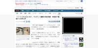 【Yahoo!ニュース】「ハービスPLAZA ENT」でロボット警備の実証実験 来館者や職員から好評の声