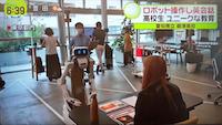 【中京テレビNEWS】人型ロボットを遠隔操作 英会話を学ぶ 愛知・豊川市の御津高校