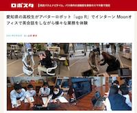 【ロボスタ 】 高校生がアバターロボット「ugo R」を愛知県から遠隔操作してインターン 都内のオフィスで英会話をしながら職業体験