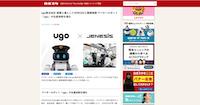 【ロボスタ 】ugo株式会社 提携工場としてJENESISと業務提携 アバターロボット「ugo」の生産体制を強化