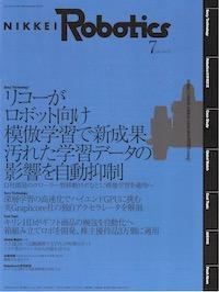 【日経Robotics】7月号に弊社の社名変更および資金調達について紹介されております。