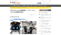 【fabcross】JENESISとugoが業務提携、アバターロボットなどの生産体制を強化