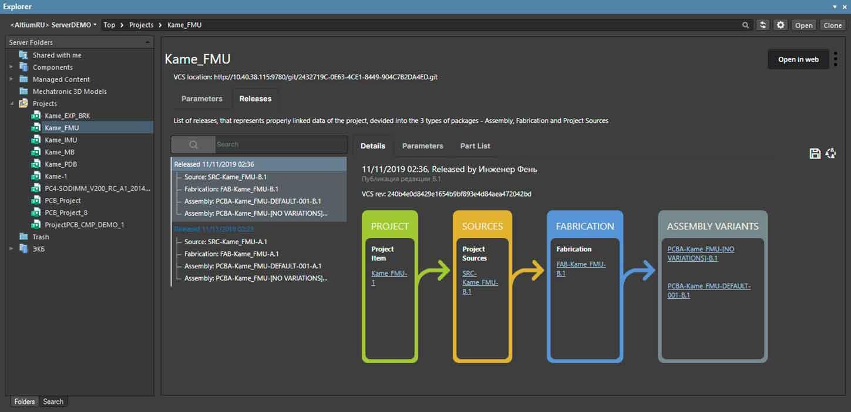 Отображение релиза (публикации) управляемого проекта на сервере Altium Concord Pro в панели Explorer Altium Designer