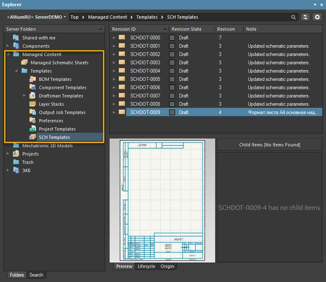 Централизованное хранение шаблонов документов Altium Designer