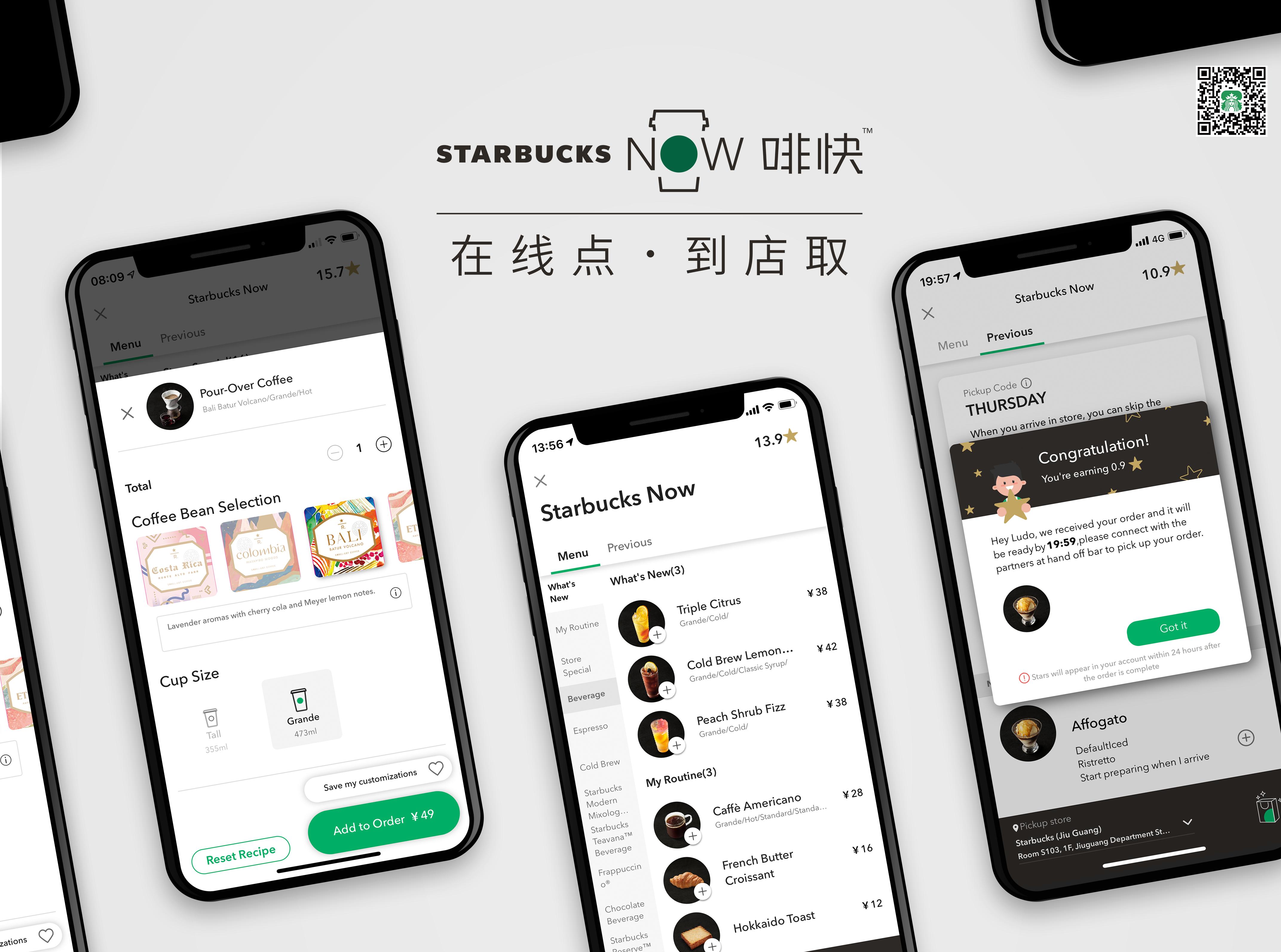 Image of Starbucks app in China