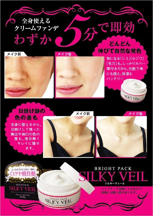 Kem trắng da toàn thân Silky Veil Nhật Bản chính hãng