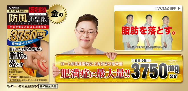Viên uống giảm mỡ bụng Rohto 3750mg Nhật