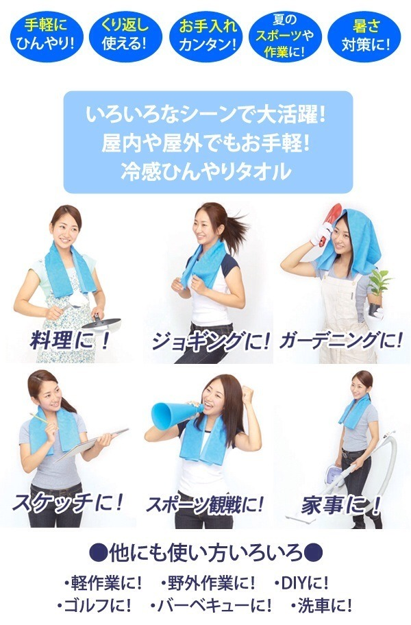 khăn làm mát Water Cool Towel của Nhật