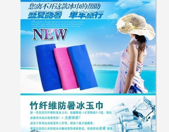 Khăn làm mát của Nhật - Water Cool Towel