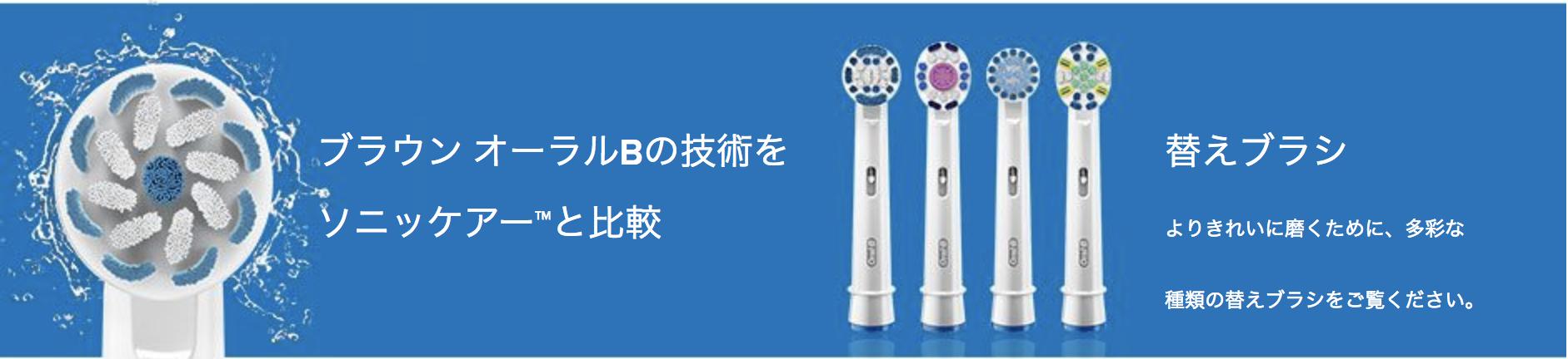Bàn chải điện Oral-B Braun Nhật Bản