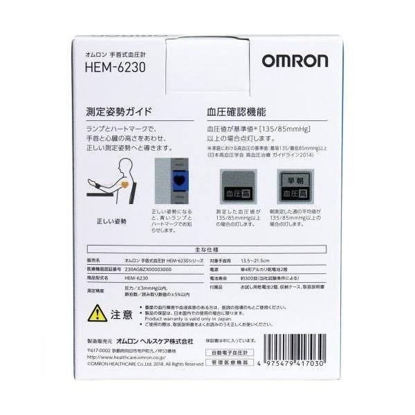 Omron HEM-6230