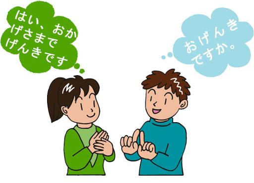 Những câu chào hỏi tiếng Nhật thông dụng phổ biến nhất hiện nay