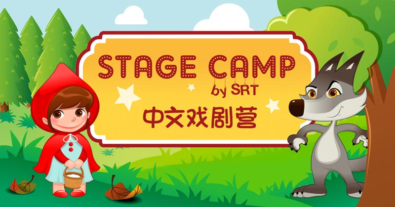 Stage Camp