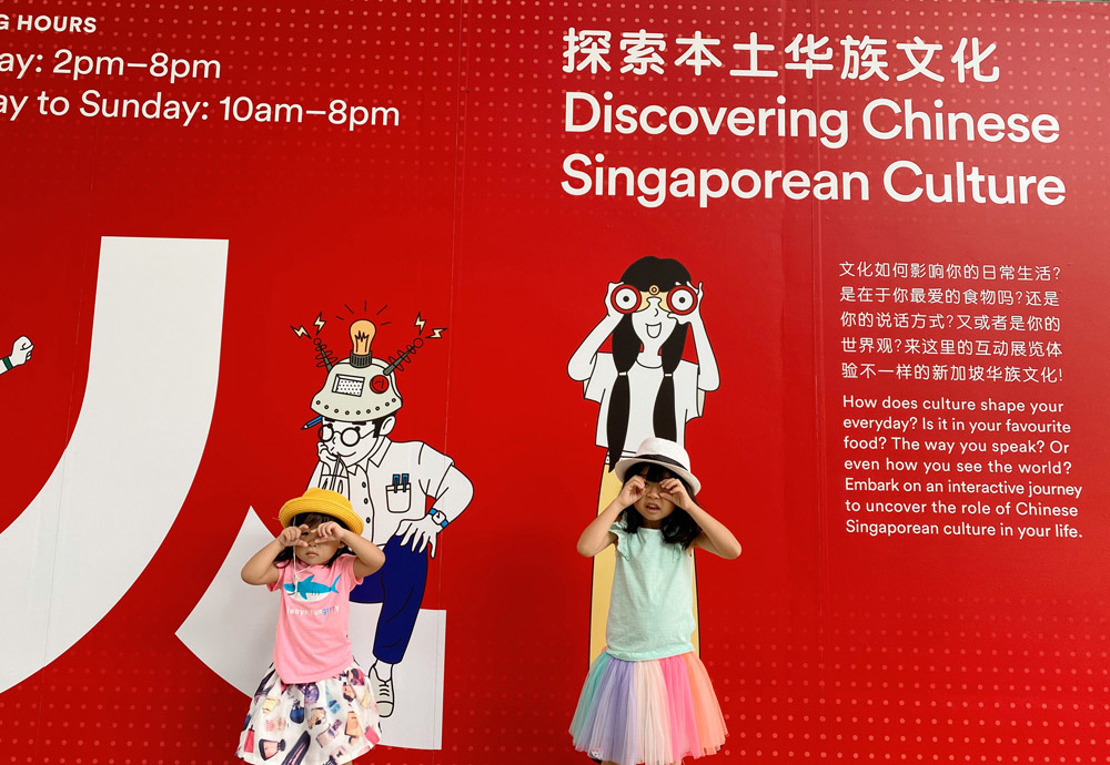 SINGAPO 人 - Singapore Chinese Cultural Centre