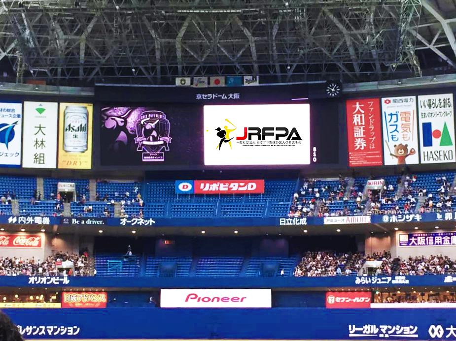 Kyocera Dome Osaka scoreboard showing JRFPA logo