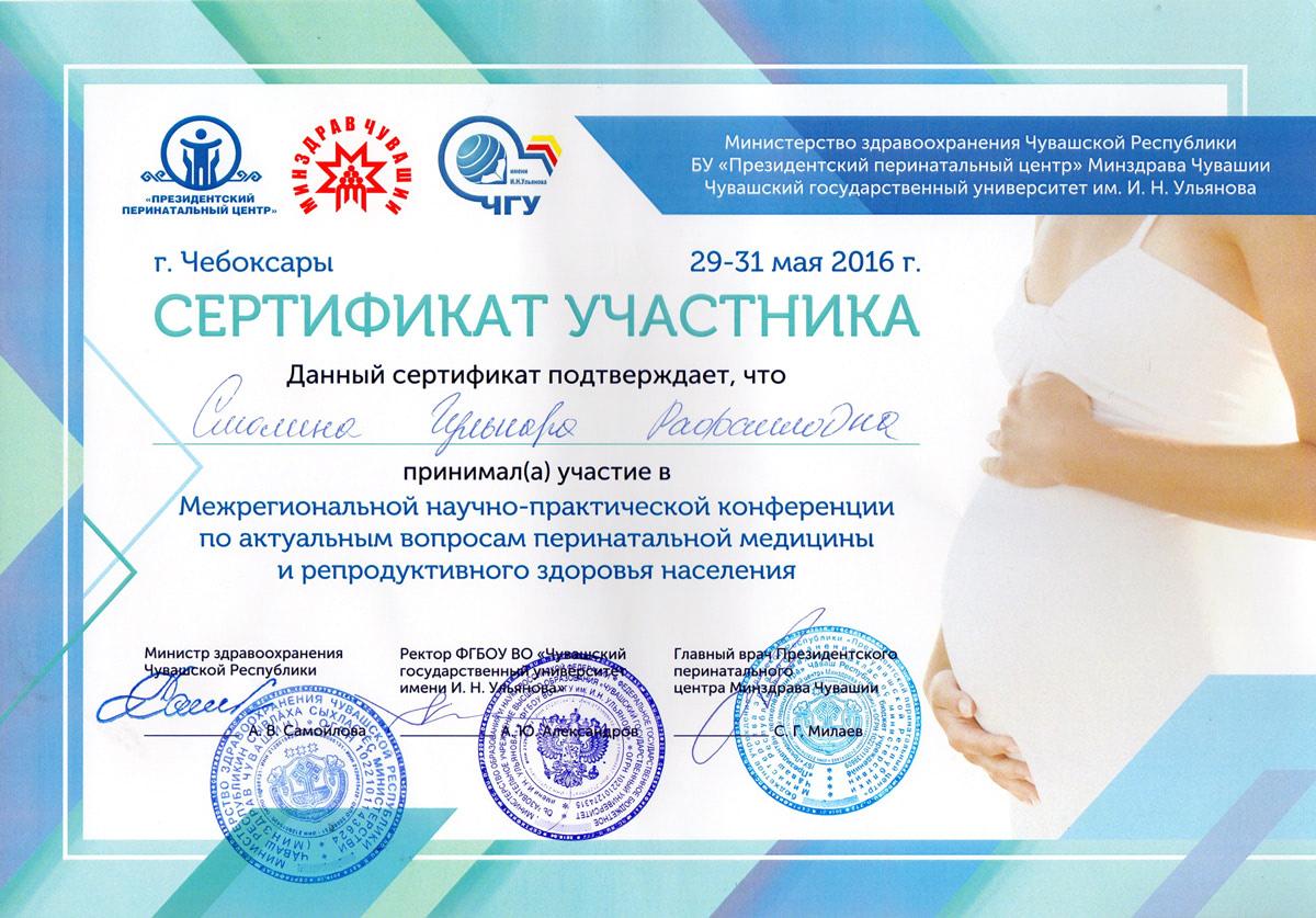 Сертификат Смолина 2