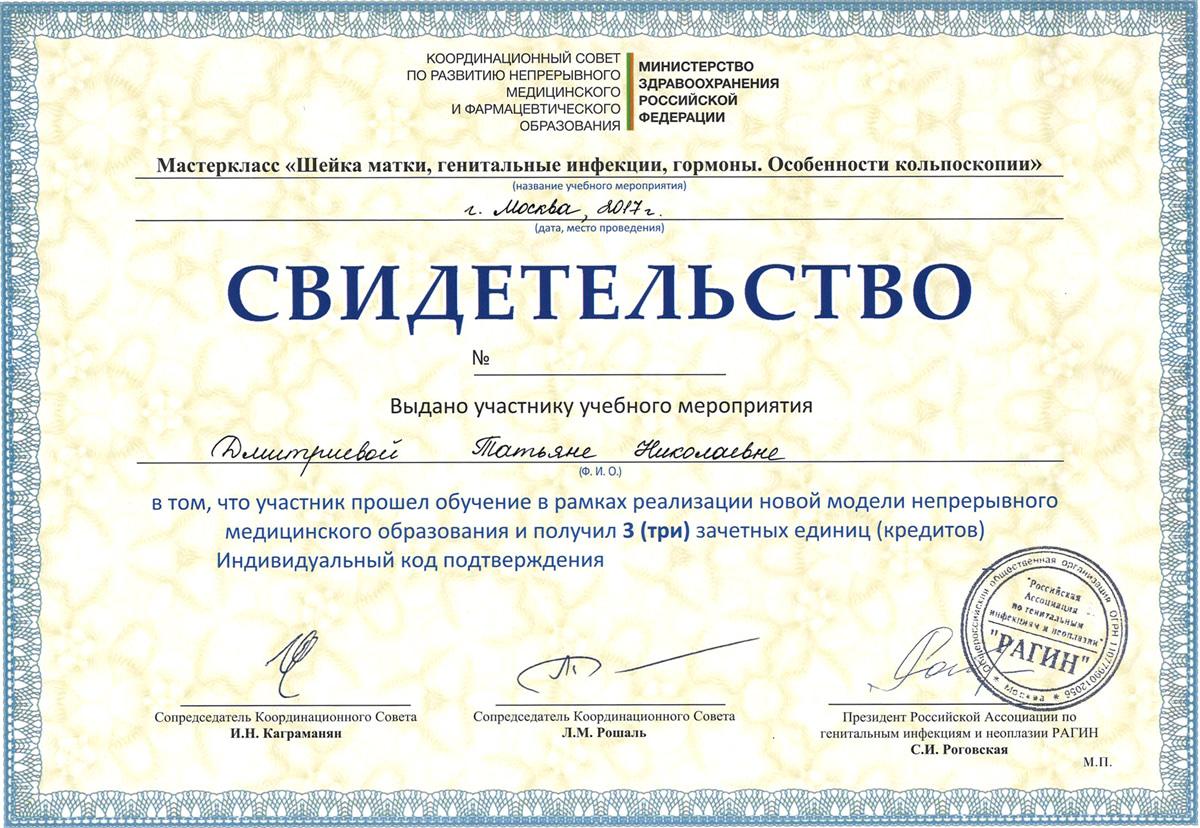 Сертификаты Дмитриева