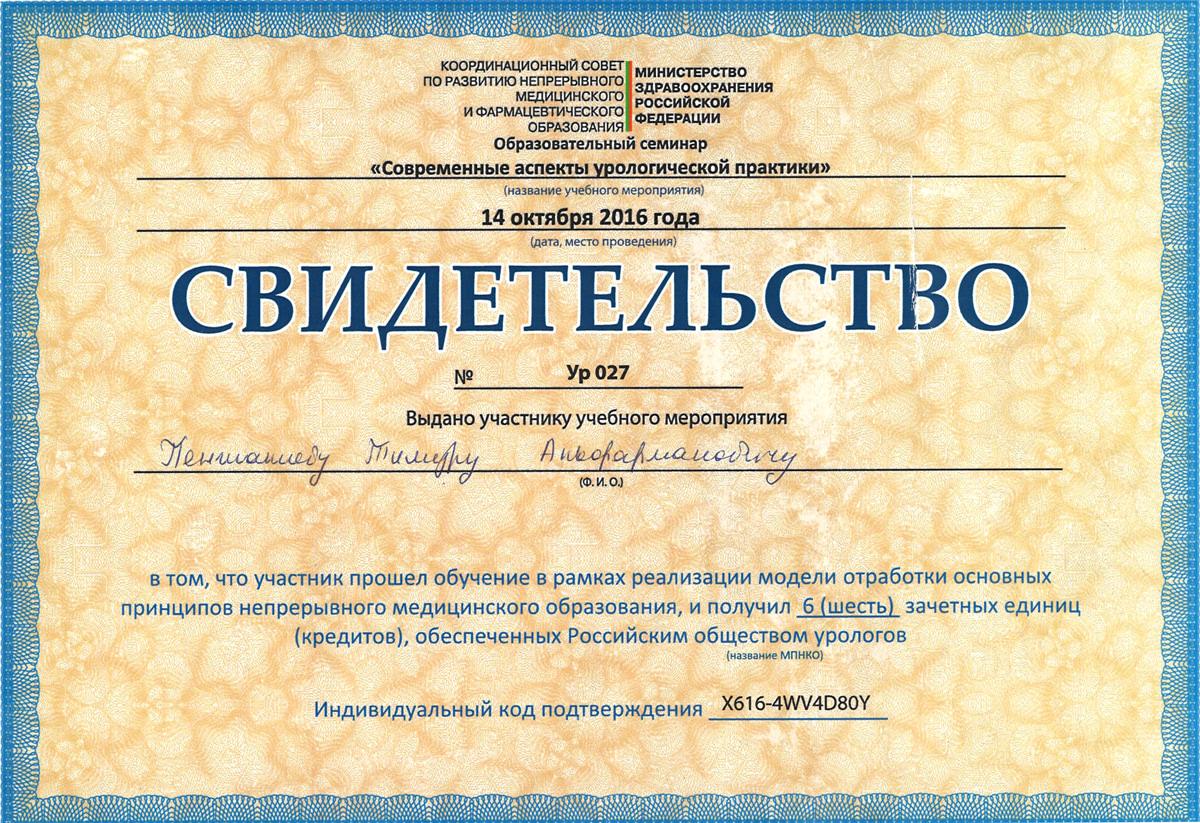 Сертификаты Пенжалиев