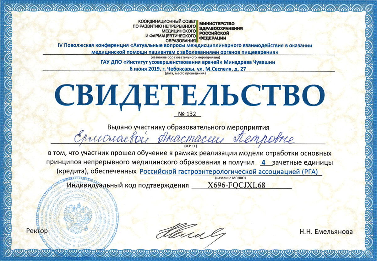 Сертификаты Ермолаева