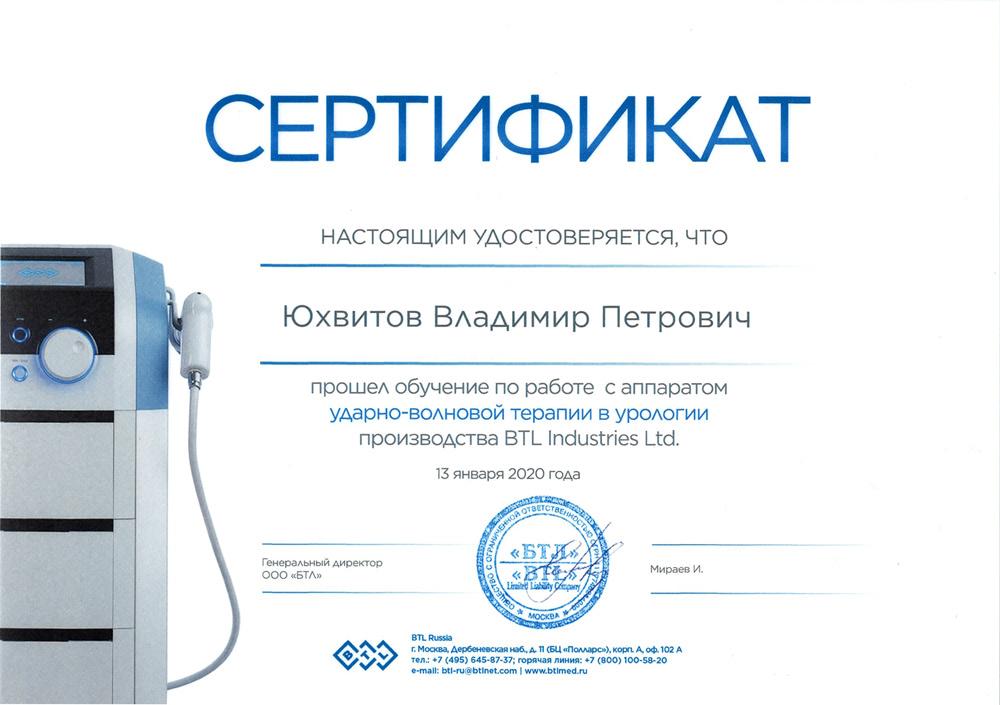 Сертификаты Юхвитов