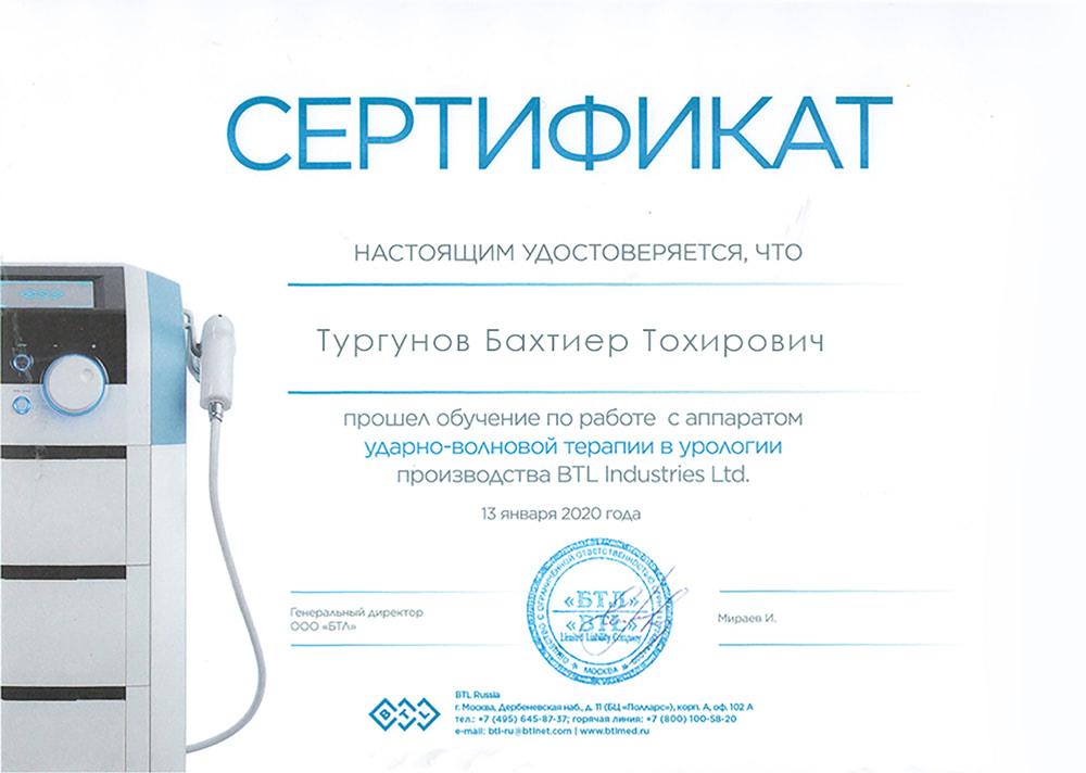 Сертификат Тургунов