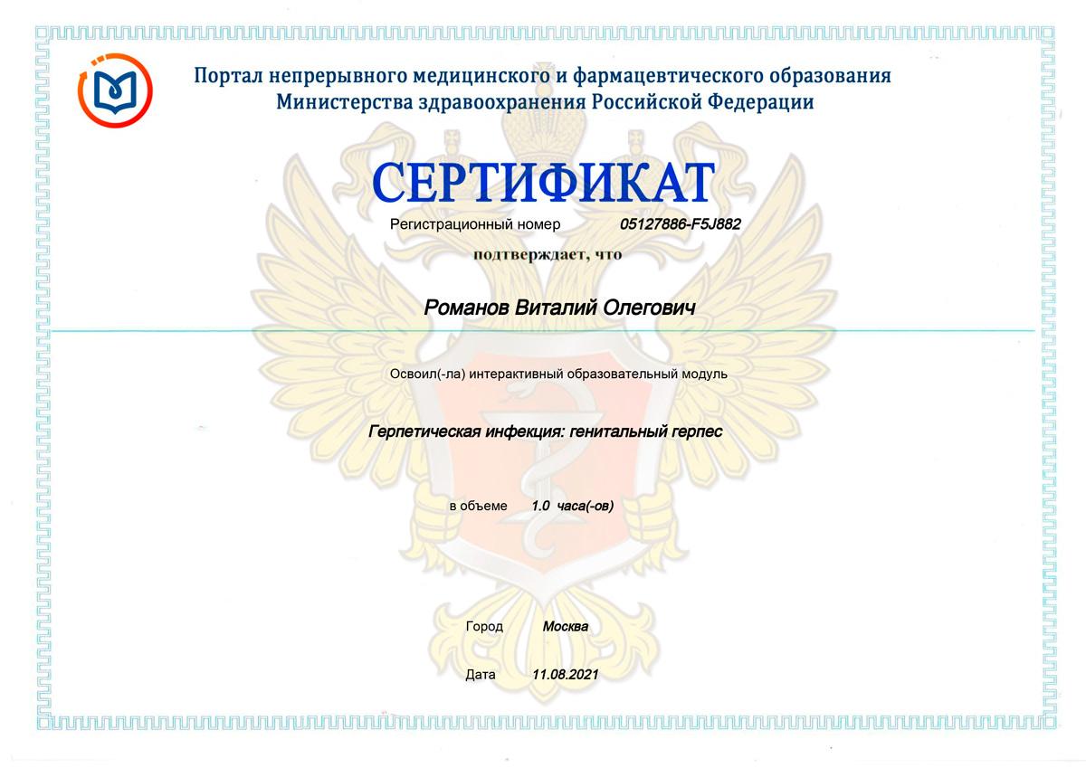Сертификат Романов 2